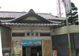 shigenoyu