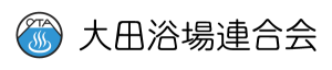 大田浴场联合会