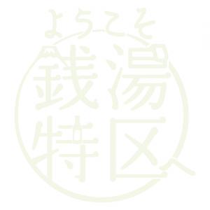 LOGOsento_tokku_