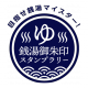 goshuin_stump_main