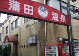 kamata-onsen-30